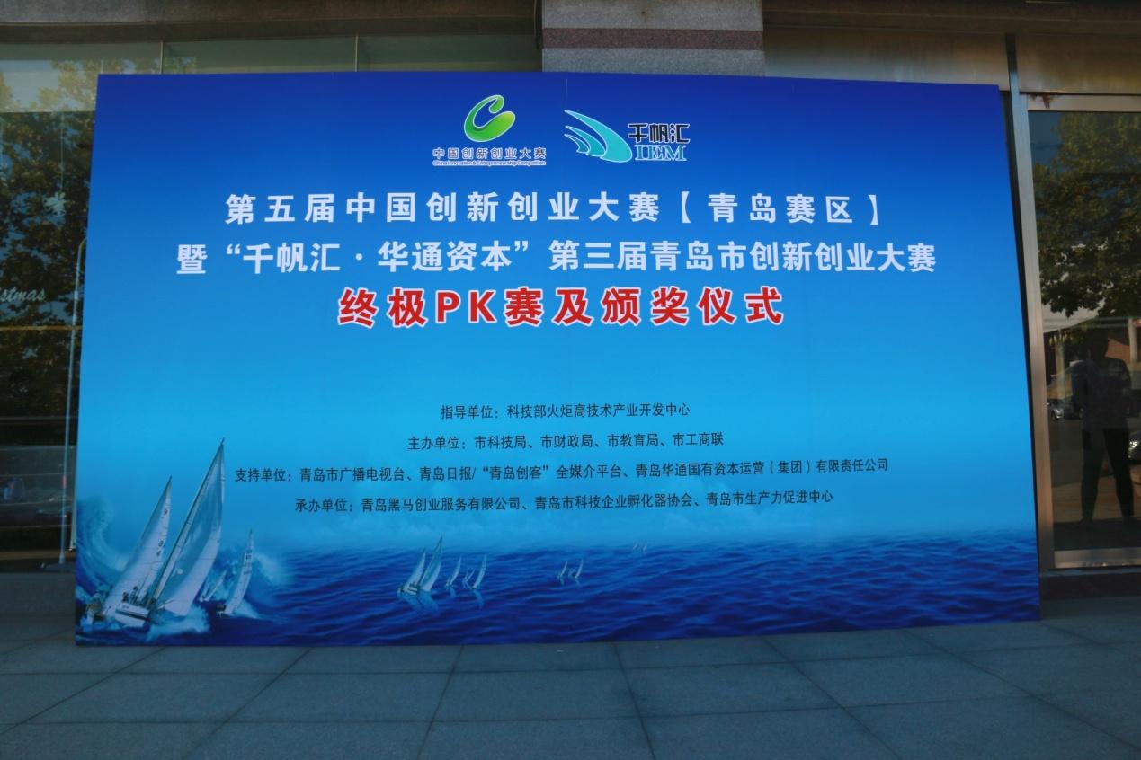 第五届中国创新创业大赛(青岛赛区)暨
